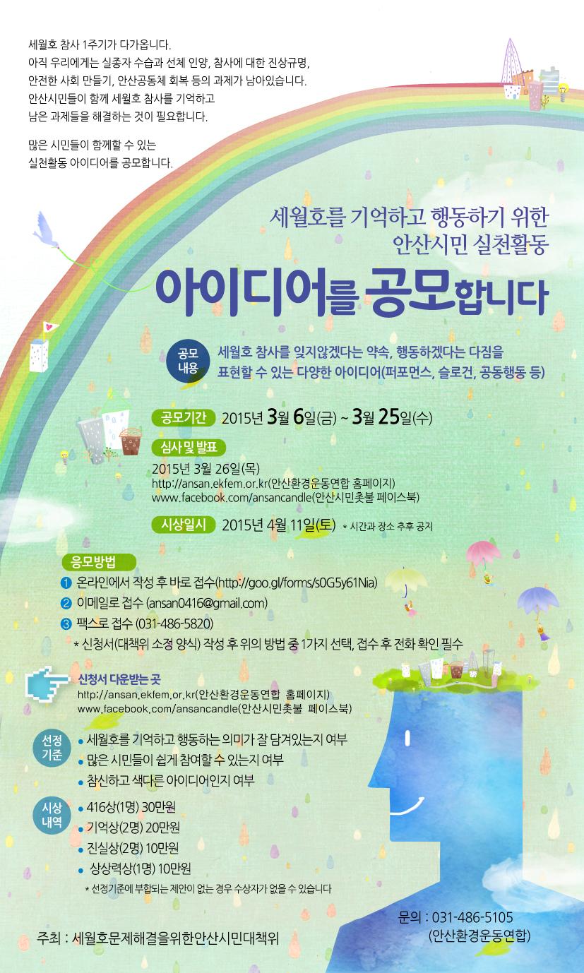 사본 -시민제안웹자보3차