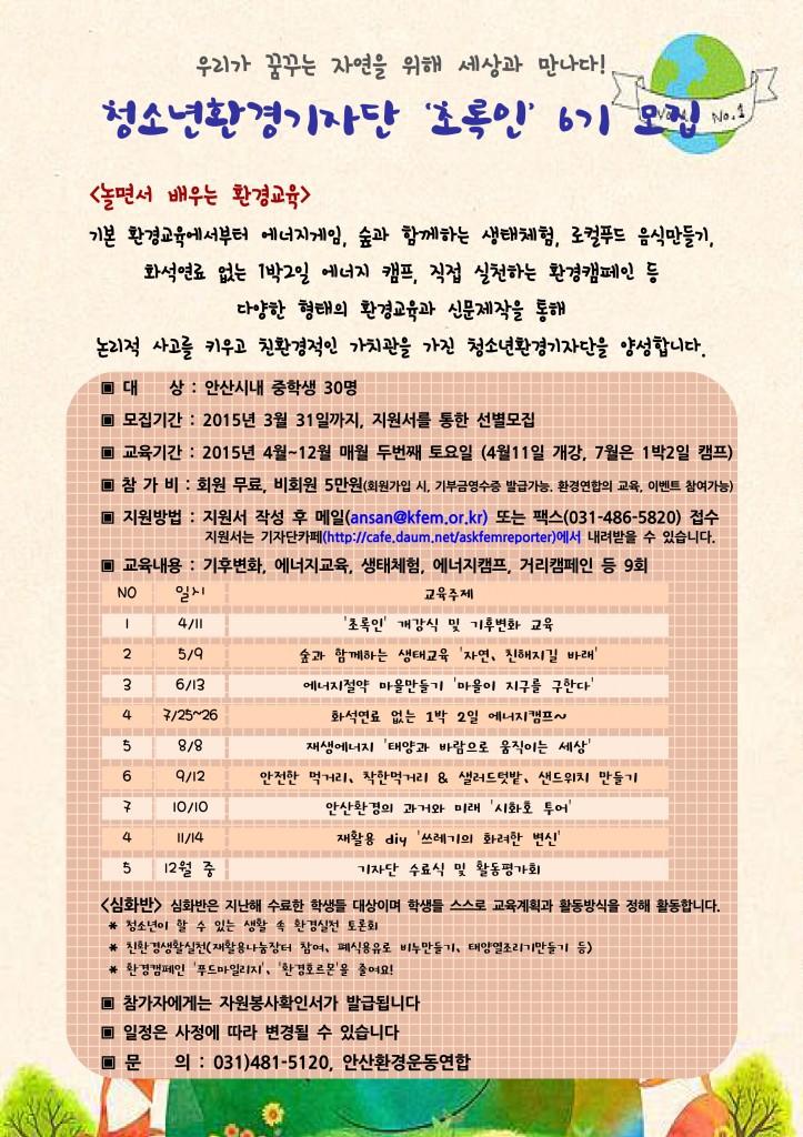 2015기자단웹자보1