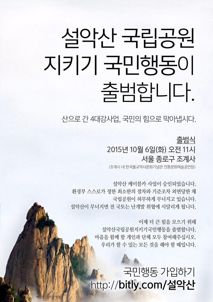설악산 국립공원 지키기 국민행동 - 복사본