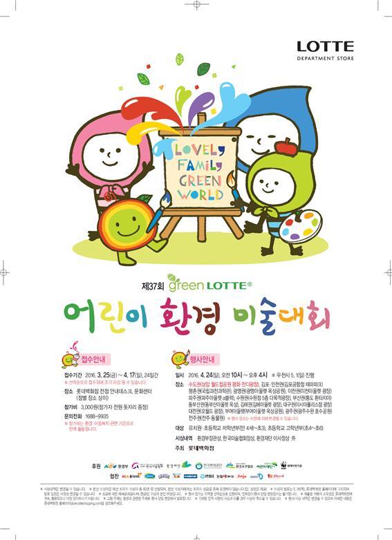 어린이 환경미술대회