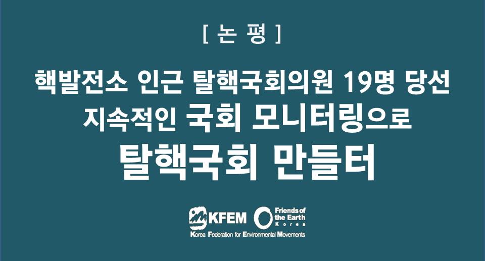 ha탈핵국회의원당선논평