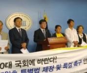 크기변환_국회 정론관 기자회견 (5)