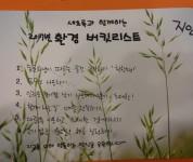 환경버킷리스트_홍지인